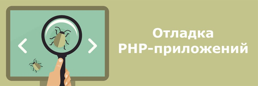 Отладка PHP кода в консоли браузера