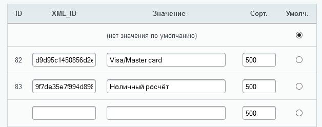 Как получить значение пользовательского свойства типа «список» в Битрикс