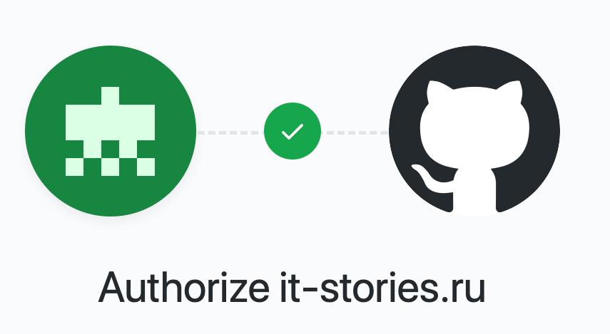 Авторизация на сайте через GitHub