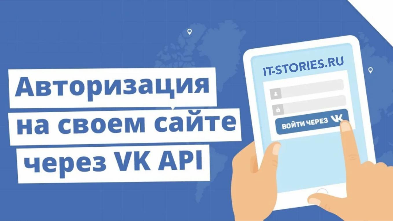 Авторизация на сайте через ВКонтакте