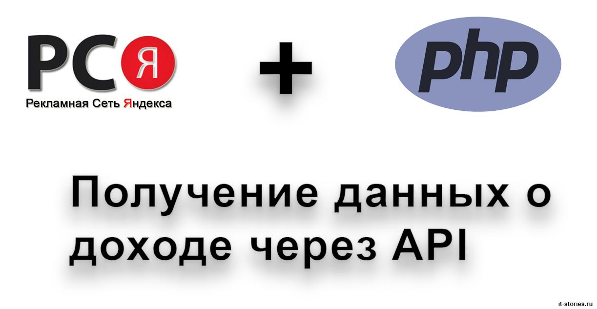 Как получить данные о доходе в РСЯ через API