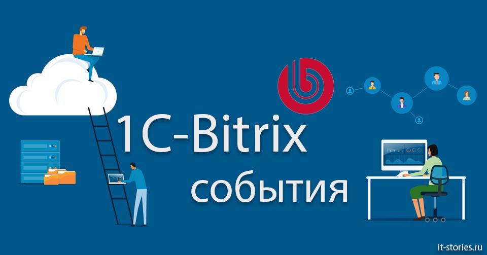 1С-Битрикс — интерфейс событий, примеры использования
